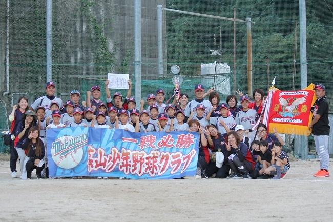 幕山少年野球クラブ